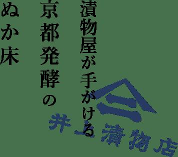 漬物店が手がける京都発酵のぬか床